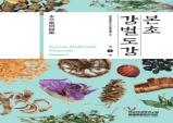 한약재 120품목 담은 '본초감별도감'출간