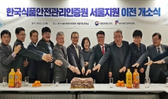 HACCP인증원 서울지원, 가락동으로 사무실 이전