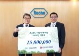 한국로슈진단, 한국 아동 학대 예방 사업 후원 1500만원 기부