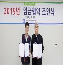 인천성모병원, 2019년도 임금협약 조인식 가져