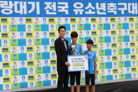 동국제약, 화랑대기 전국 유소년 축구대회 시상식 후원