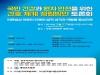 27일 국민 건강과 환자 안전 위한 간호체계 정립방안 토론회 개최