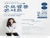 GC녹십자헬스케어, '문화가 있는 날' 행사 개최