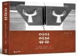 유유제약 유승필 회장 자서전 '아이 러브 유유' 출간