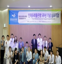 양산부산대병원, '인체유래물은행 5주년 기념 심포지엄' 개최