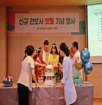 인천의료원, 새내기 간호사 '첫돌 기념 축하행사' 성료