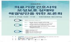 """간호사 10명 중 4명 '육아휴직' 포기…""""직장 분위기 때문에"""""""