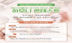 한국로슈진단, 예비 부모 대상 '하모니 콘테스트' 개최