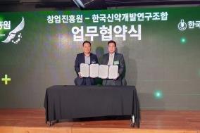 한국신약개발연구조합-창업진흥원 MOU 체결