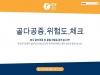 '2019 온라인 골다공증 위험도 체크리스트 한국어판' 선봬
