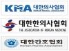 의약5단체장, 악성 댓글 추방운동 적극 전개