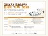한국한의약진흥원, 제3차 한의약 미래 기획 포럼 개최