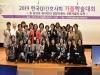 한국QI간호사회, 2019년 가을학술대회 개최