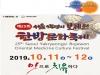 제25회 서울약령시 보제원 한방문화축제 개막
