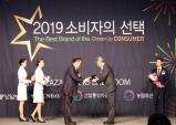이지엔, '2019 소비자의 선택' 셀프염색제 부문 대상 수상
