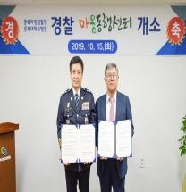 충북대병원-충북지방경찰청, 경찰마음동행센터 개소