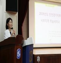 인천성모병원, 인천·경기지부 서부지역 학술세미나 개최