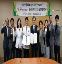 강남세브란스-강남서초교육지원청, 'Help! 닥터 교실' 협약 체결