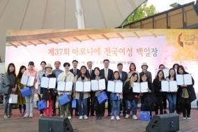 동아쏘시오그룹 '제37회 마로니에 전국여성 백일장' 성료