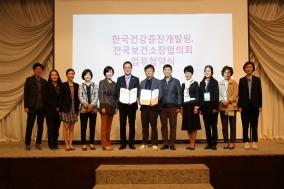한국건강증진개발원-전국보건소장협의회, 업무협약 체결