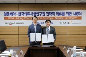일동제약-한국의류시험연구원, 보건용마스크 분야 업무협약 체결