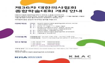 내달 1~3일 제36차 대한의사협회 종합학술대회 개최