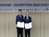 한국한의약진흥원, 남북교류협력지원협회와 업무협약 체결