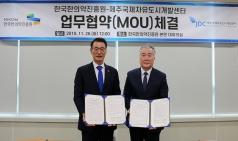 한국한의약진흥원, 제주국제자유도시개발센터와 업무협약 체결
