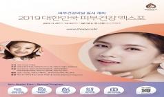 제3회 대한민국 피부건강엑스포, 29일부터 3일간 세텍서 열려