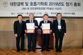 '제41회 유한결핵및호흡기학술상' 시상식 개최