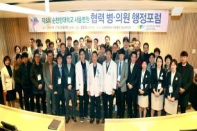 순천향대서울병원, 제8회 협력병의원 행정포럼 개최
