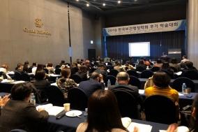 ICT 기반의 지역사회 예방적 건강관리사업 Parallel Session 개최