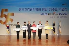 건협, 창립 55주년 기념식서 장애인 특화차량 제작 지원금 기탁
