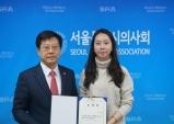 서울시醫, 김현지 전 윤일규 의원 비서관 정책이사로 발탁