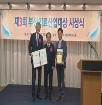 대동병원 박경환 병원장, 제3회 부산의료산업대상 부산시장상 수상