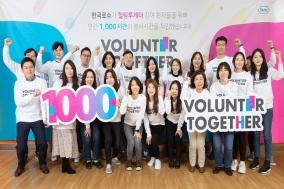 한국로슈, 환자·소외이웃 위한 연간 누적 봉사 1000시간 달성