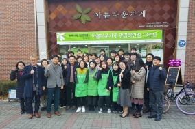 숨메디텍-정원약품, 연말 '따뜻한 겨울 더하기' 행사 개최