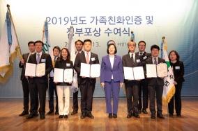 한독, 여성가족부 '가족친화우수기업' 국무총리 표창 수상