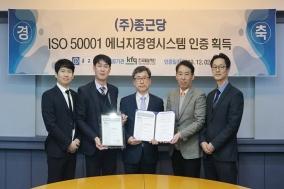 종근당, 제약업계 최초 에너지경영시스템 국제표준 'ISO 50001' 인증