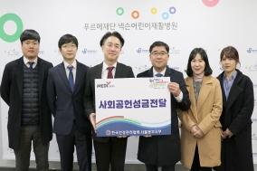 건협 서울동부지부, 푸르메재단 넥슨어린이재활병원에 후원금 전달