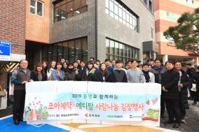 조아제약, 훈훈한 '사랑의 김장 담그기' 봉사활동 진행