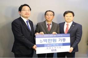 강원도의사회, 의협회관 신축기금 쾌척