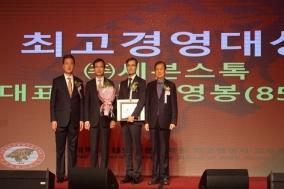 세븐스톡홀딩스 송영봉 대표, '2019 AMP 최고경영대상' 수상