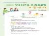 인구보건복지협회, 2020 양육미혼모‧부 자조모임 참여자 모집