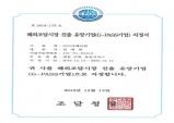 이지메디컴, 조달청 '해외조달시장 진출 유망기업' 선정