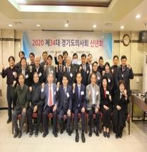 경기도의사회, 2020년 신년회 개최…회원 최우선 회무 다짐