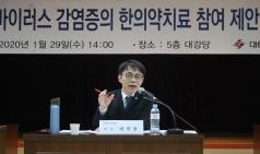 """최혁용 회장 """"신종 코로나바이러스 예방·치료에 한의약 적극 활용을"""""""