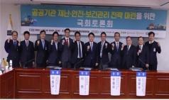 한국건강증진개발원, 공공기관 재난‧안전‧보건관리 전략 논의