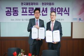현대약품-한국페링, 산부인과 3품목 코프로모션 계약
