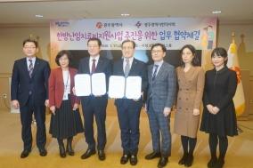 광주광역시한의사회-광주광역시, '한방난임치료비 지원사업' 협약